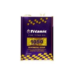Titanic(チタニック) シンセティックチタンオイル 10W-50 4L TG-S4L hobipoke