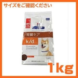 【療法食】 プリスクリプション・ダイエット ドッグフード k/d 腎臓ケア チキン入り 1kg|hobipoke