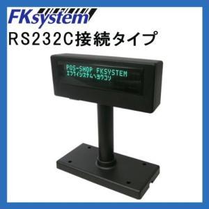 エフケイシステム カスタマーディスプレイ シリアルRS232C接続 ブラック|hobipoke