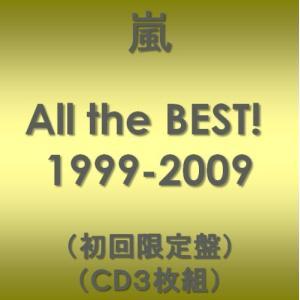 All the BEST! 1999-2009(初回限定盤)(CD3枚組) hobipoke