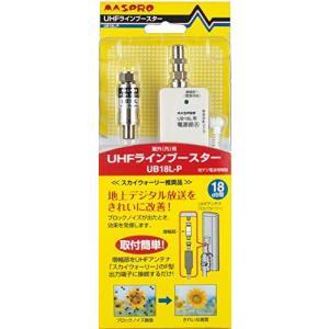 マスプロ電工 UHFラインブースター 18dB増幅型 UB18L-P|hobipoke