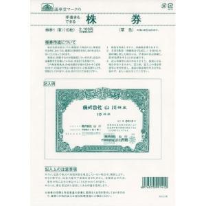 株券 1(新)/(B5草色)|hobipoke