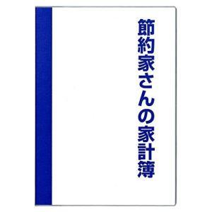 ダイゴー 家計簿 献立家計簿 週間献立表 B5 ブルー J1049|hobipoke