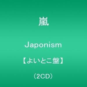 Japonism【よいとこ盤】(2CD)|hobipoke