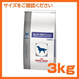 ロイヤルカナン 療法食 セレクトプロテインダックタピオカ 犬用 ドライ 3kg|hobipoke