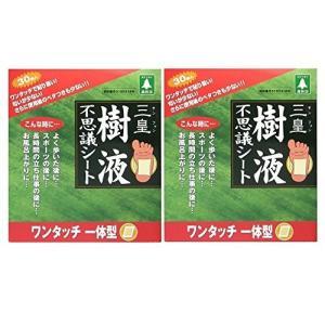 三皇(樹液)不思議シート ワンタッチ一体型 【2箱セット】 hobipoke