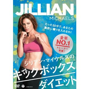 ジリアン・マイケルズの キックボックス・ダイエット~たった20分で、あなたの脂肪に蹴りを入れるわ! ...