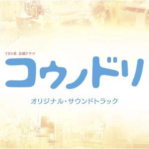 TBS系 金曜ドラマ「コウノドリ」オリジナル・サウンドトラック|hobipoke