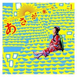 連続テレビ小説「あさが来た」オリジナル・サウンドトラック Vol.1|hobipoke