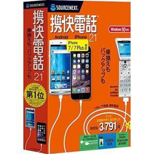 携快電話21|hobipoke
