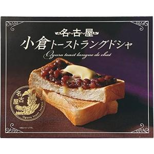 小倉トーストラングドシャ 20枚入|hobipoke