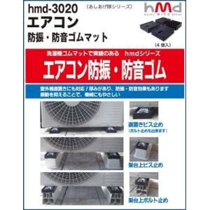 hmd-3020 エアコン防振・防音ゴムマット hobipoke