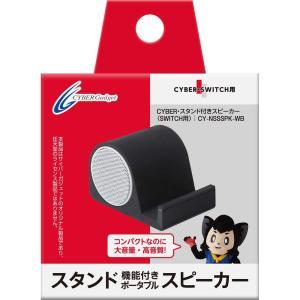 【Switch Lite対応】 CYBER ・ スタンド付きスピーカー ( SWITCH 用) ホワイト × ブラック - Switch|hobipoke