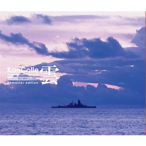 艦隊これくしょん 「艦これ」KanColle Original Sound Track vol.III 【雲】 Remaster edition|hobipoke