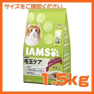 アイムス (IAMS) キャットフード 成猫用 毛玉ケア チキン 1.5kg|hobipoke