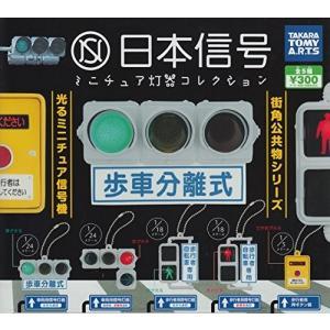 日本信号 ミニチュア灯器コレクション 全5種セット ガチャガチャ|hobipoke
