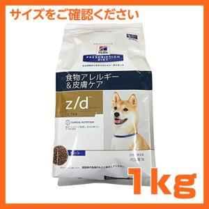 【療法食】 プリスクリプション・ダイエット ドッグフード z/d 植物アレルギー&皮膚ケア ウルトラ 1kg|hobipoke
