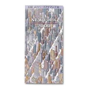 鳥瞰図 バーズアイマップ11 ニューヨーク2000 絵図 マンハッタン 地図 石原 正