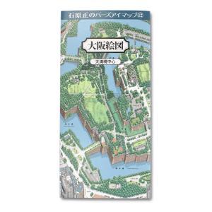 鳥瞰図 バーズアイマップ12 大阪絵図(天満橋)地図 日本/石原 正