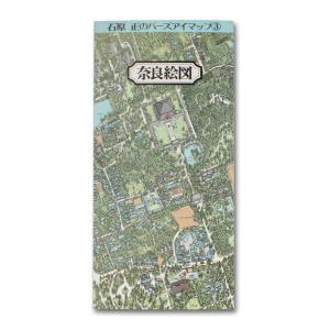 鳥瞰図 バーズアイマップ3 奈良絵図 地図 日本/石原 正