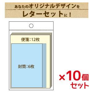 オリジナルレターセット 作成 印刷 - 宝文社 5パック(1パック:封筒6枚、便箋12枚)1セット ノベルティー 販促 ツール