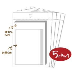 印刷 オリジナルレターセット 5パックセット 1パック封筒6枚 便箋12枚 PP袋入 ノベルティー 販促 プレゼント|hobunsha|04