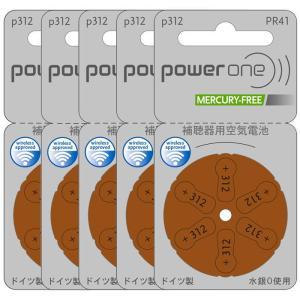 補聴器電池 パワーワン PR41(312) 5パック|hochoki
