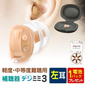 補聴器シーメンスシグニア補聴器取扱いの超小型耳穴型デジミミ3左耳用 専用電池付
