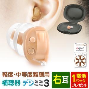 補聴器シーメンスシグニア補聴器取扱いの超小型耳穴型デジミミ3右耳用 専用電池付