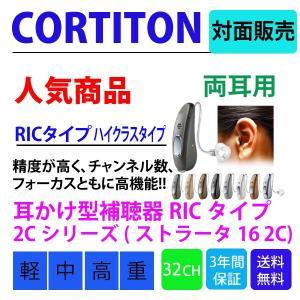 補聴器【両耳】耳かけ型補聴器RICタイプ コルチトーン2Cシリーズ(ストラータ 16 2C)|hochoukiyasan-com
