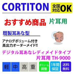 補聴器【耳穴型】【レディメイドタイプ】【片耳】コルチトーン補聴器耳あな型 TH-9000 hochoukiyasan-com