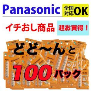 【まとめ買いやグループ買いにオススメ】【超お買い得】【パナソニック空気亜鉛電池 PR41(312)】100パック|hochoukiyasan-com
