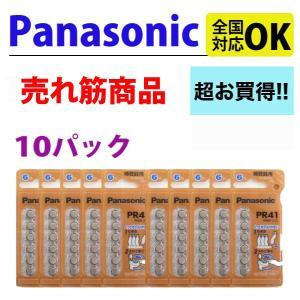 【売れてます】【お買い得】【パナソニック空気亜鉛電池 PR41(312)】10パック|hochoukiyasan-com