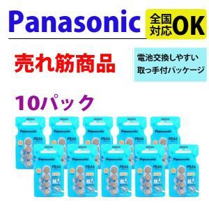 【売れてます】【お買い得】【パナソニック空気亜鉛電池 PR44(675)】10パック|hochoukiyasan-com