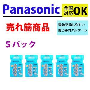 【売れてます】【お買い得】【パナソニック空気亜鉛電池 PR44(675)】5パック|hochoukiyasan-com