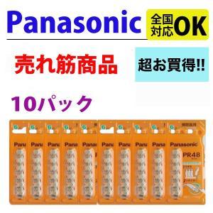 【売れてます】【お買い得】【パナソニック空気亜鉛電池 PR48(13)】10パック|hochoukiyasan-com