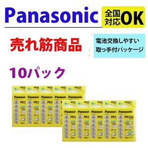【売れてます】【お買い得】【パナソニック空気亜鉛電池 PR536(10)】10パック|hochoukiyasan-com