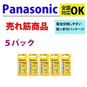 【売れてます】【お買い得】【パナソニック空気亜鉛電池 PR536(10)】5パック|hochoukiyasan-com
