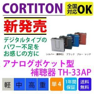 補聴器「新発売」「ポケット型」「アナログ」コルチトーン補聴器TH-33AP|hochoukiyasan-com