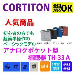補聴器【ポケット型】【アナログポケット型】コルチトーン アナログポケット型補聴器TH-33A|hochoukiyasan-com