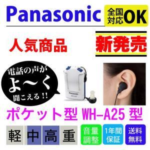 補聴器【新発売】【片耳】【電池付き】パナソニックポケット型WH-A25型|hochoukiyasan-com