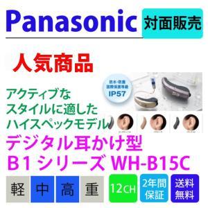 補聴器【耳かけ型】【片耳】【売れてます】パナソニック デジタル耳かけ型B1シリーズ WH-B15C 中等度〜高度|hochoukiyasan-com