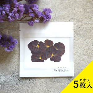 エディブルフラワー ドライ スカーレット 食用花 食べられる 花 ビオラ 誕生日 プレゼント ギフト 自然 滋賀県 メール便対応 ポイント消化|hocoro