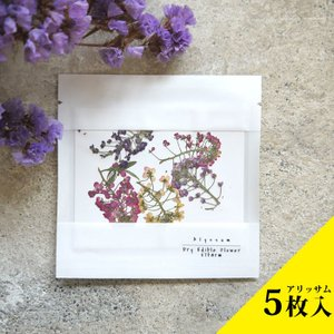 エディブルフラワー ドライ 食用花 食べられる 花 アリッサム 5枚入 誕生日 プレゼント ギフト 自然 滋賀県 能登川 メール便対応 ポイント消化|hocoro