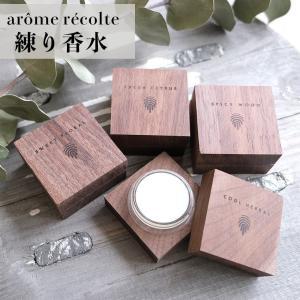 練り香水 メンズ レディース  アロマレコルト ソリッドパフューム シトラス ハーブ フローラル メール便 自然素材 塗る香水