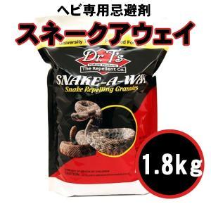 あすつく スネークアウェイ 1.8kg ヘビ専用忌避剤
