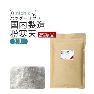粉寒天 200g 国内製造(長野県)