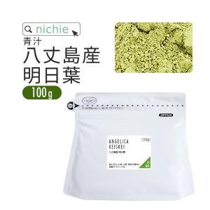 明日葉 青汁 100g 八丈島産 (あしたば パウダー 粉末...