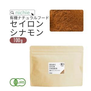 シナモンパウダー オーガニック 100g(セイロンシナモン 有機栽培 シナモン 粉末 無添加 )