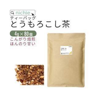 とうもろこし茶 4g×100個(トウモロコシ茶 コーン茶)